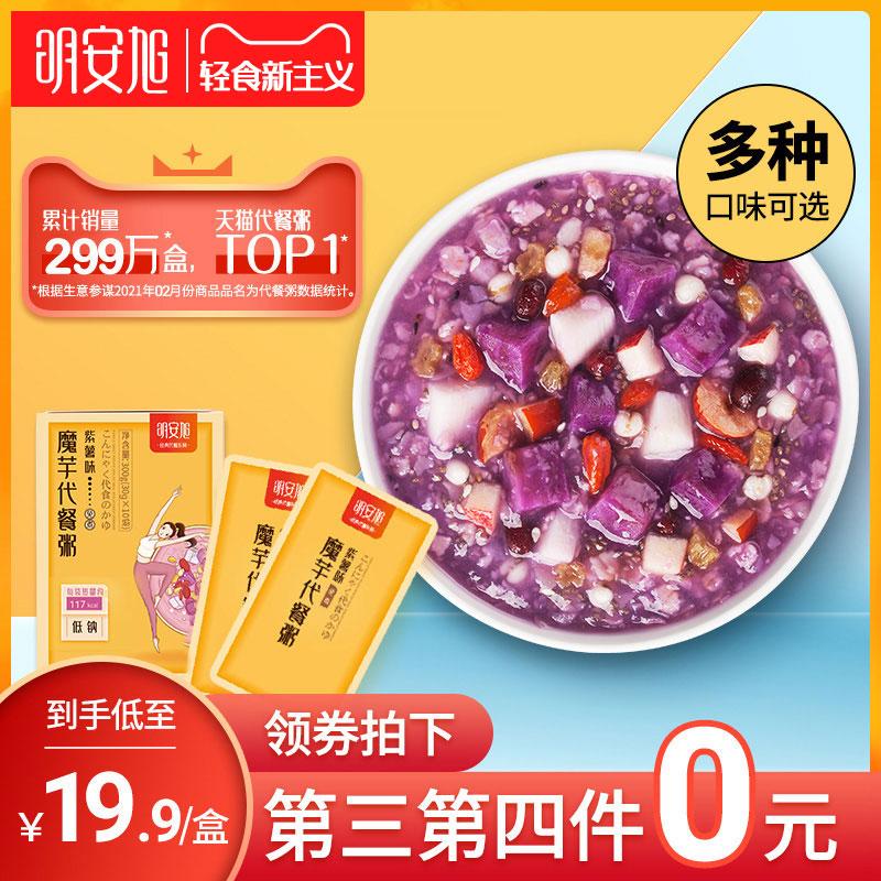 明安旭紫薯低脂热量懒人早餐粥粉价格/优惠_券后38.9元包邮