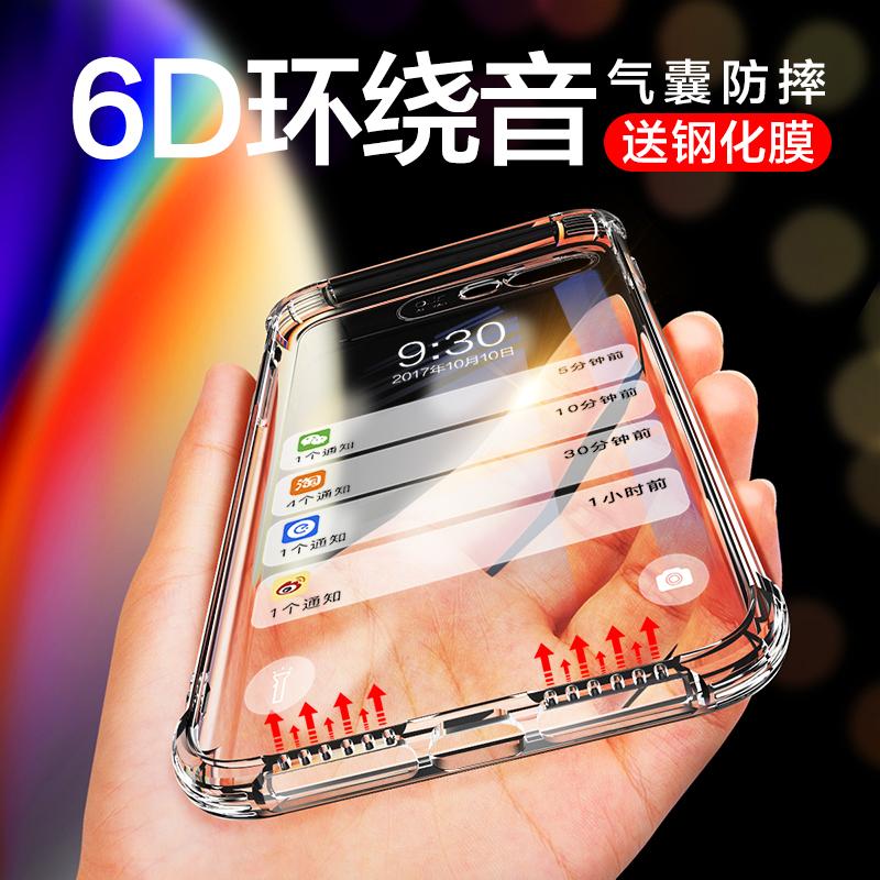 苹果7plus手机壳iPhone8保护套6/6s/7/8/plus透明硅胶防摔全包边超薄软壳男女款6P清新简约新款7p手机套8p