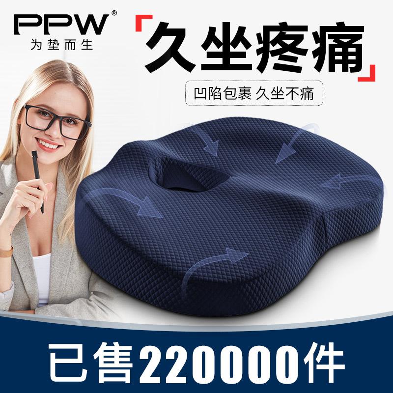 PPW坐垫办公室记忆棉椅子美臀屁股久坐不累学生座垫夏天透气椅垫