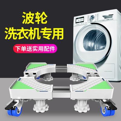 波轮洗衣机底座海尔小天鹅松下移动万向轮全自动防震固定脚架通用