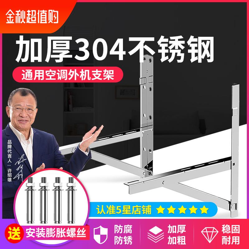 加厚304不锈钢空调外机支架美的奥克斯格力大1.5p/2匹/3p空调架子