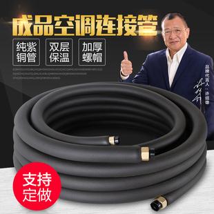 空调铜管连接管纯铜管空调管子1匹大1.5匹2匹3匹5匹p空调铜管配件品牌