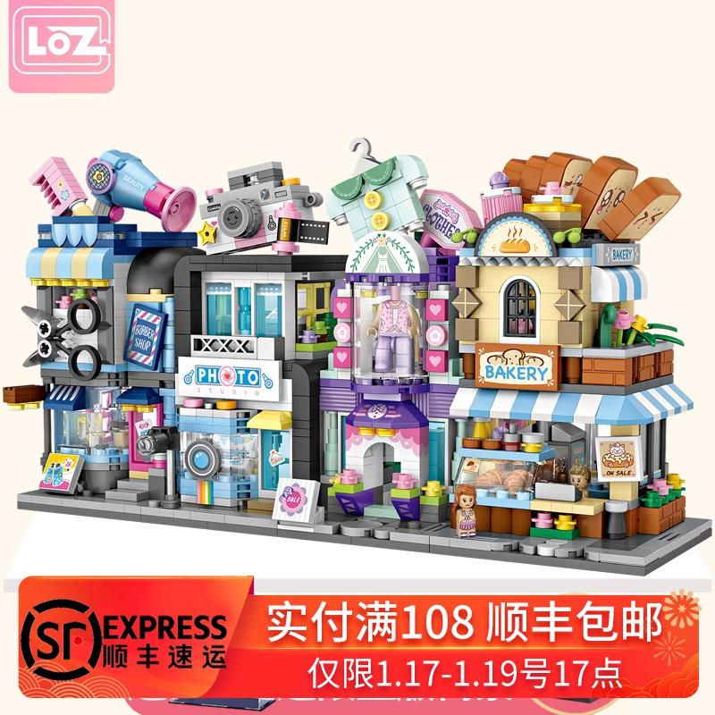 俐智loz街景积木 微钻小颗粒迷你拼装益智玩具10-14以上成人女孩y