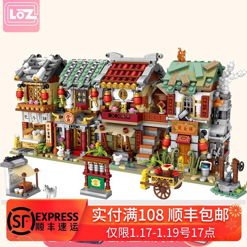 俐智loz小颗粒积木中华建筑商业街景迷你益智拼装玩具男女孩成人