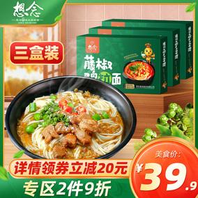 想念藤椒鸡3盒装麻辣速食方便面