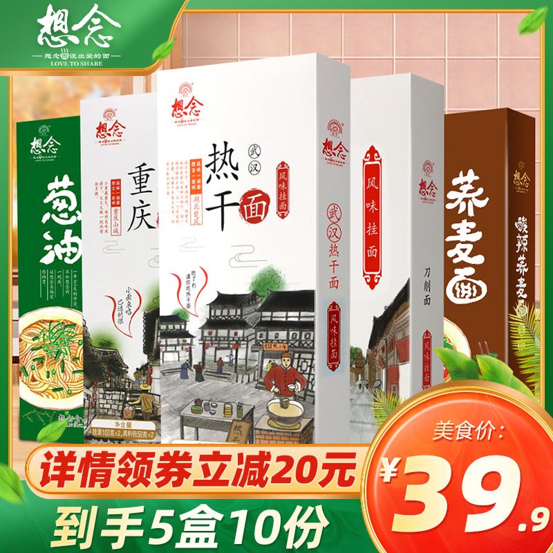 【林依轮推荐】想念武汉热干面重庆小面5盒10份含料包挂面面条