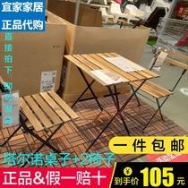 宜家塔尔诺桌椅户外庭院休闲折叠桌椅阳台实木桌椅套件IKEA正品