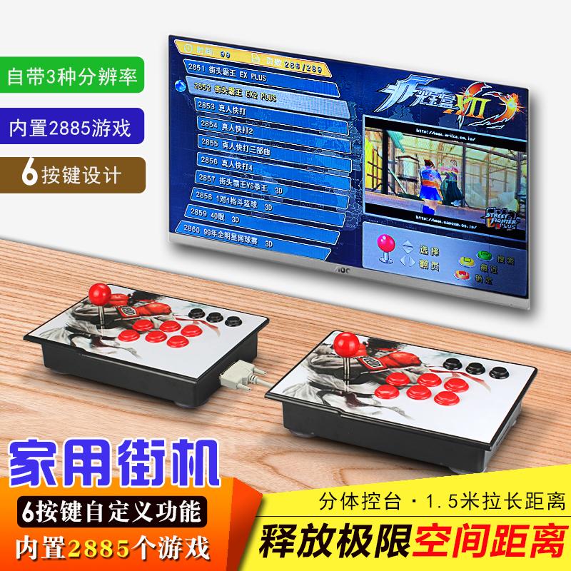 Moonbox 11 12 home arcade 3D moonbox WiFi version split rocker double console