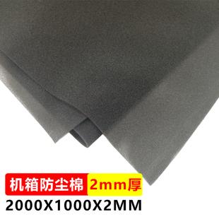 2000 机箱防尘棉2mm厚 机柜服务器机械设备过滤网海绵1000 2mm