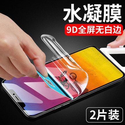 苹果x钢化膜iphoneX水凝膜iphoneXMax全屏覆盖iphone xr超薄苹果XS包边手机前后背膜苹果xr蓝光贴膜苹果xsmax
