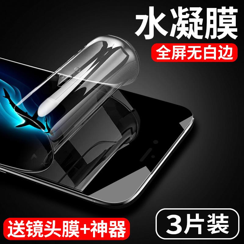 苹果7钢化膜苹果7plus全屏覆盖iphone8plus水凝膜i8蓝光全包边ip7前后背膜8软膜iphone7手机贴膜七八7p超薄8p
