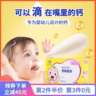 蜜牙贝贝钙滴剂婴幼儿乳钙宝宝钙婴儿补钙儿童液体钙碳酸钙30粒