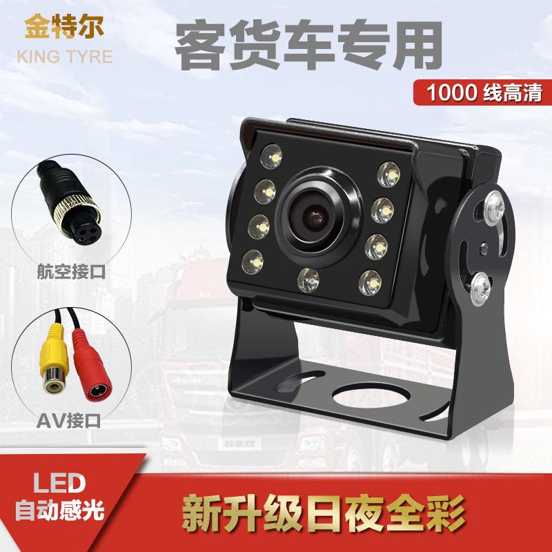 CCD高清1000线日夜全彩金属倒车摄像头货客车12v24v监控倒车影像