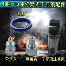 汽车钣金用分离式千斤顶 4T10T钣金液压分离顶接头柱塞 配件分体