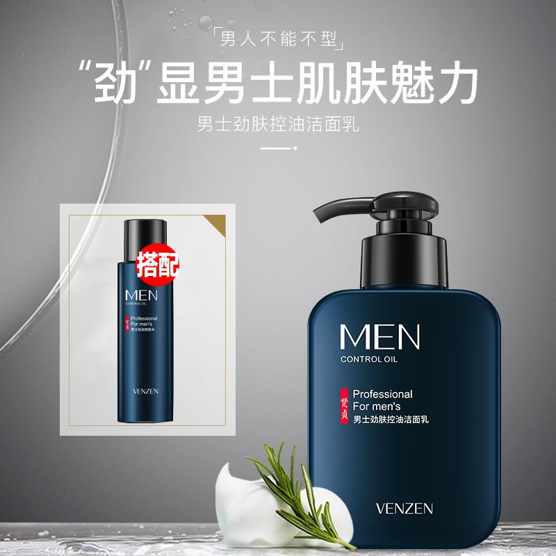 男士洁面奶除螨深层清洁补水祛痘控油男性用护肤品搭配爽肤水一支