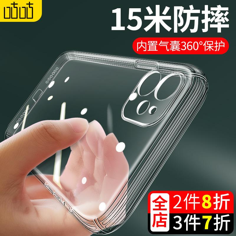 苹果11手机壳xr透明xs/6s/7/se2超薄8plus硅胶防摔iphone11promax男女款摄像头全包镜头x十一手机套xsmax软壳
