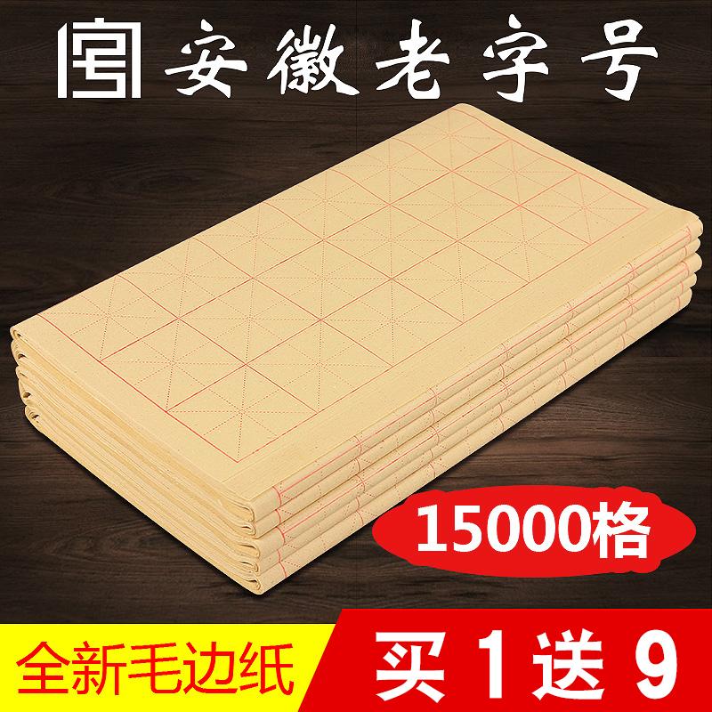 Бумага из бамбука Артикул 573463271749