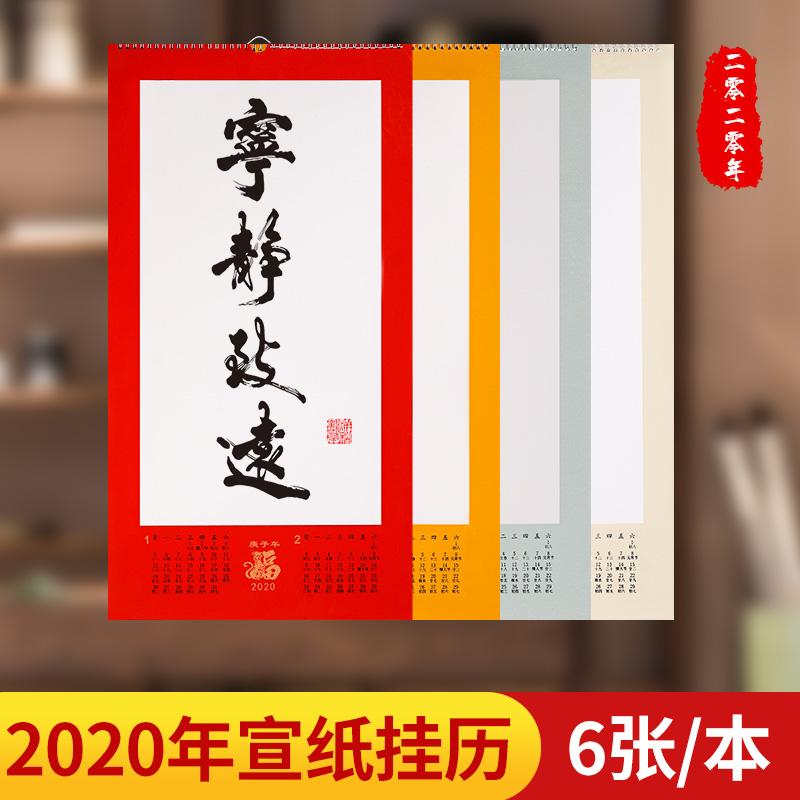 Календари бумажные Артикул 610135567175