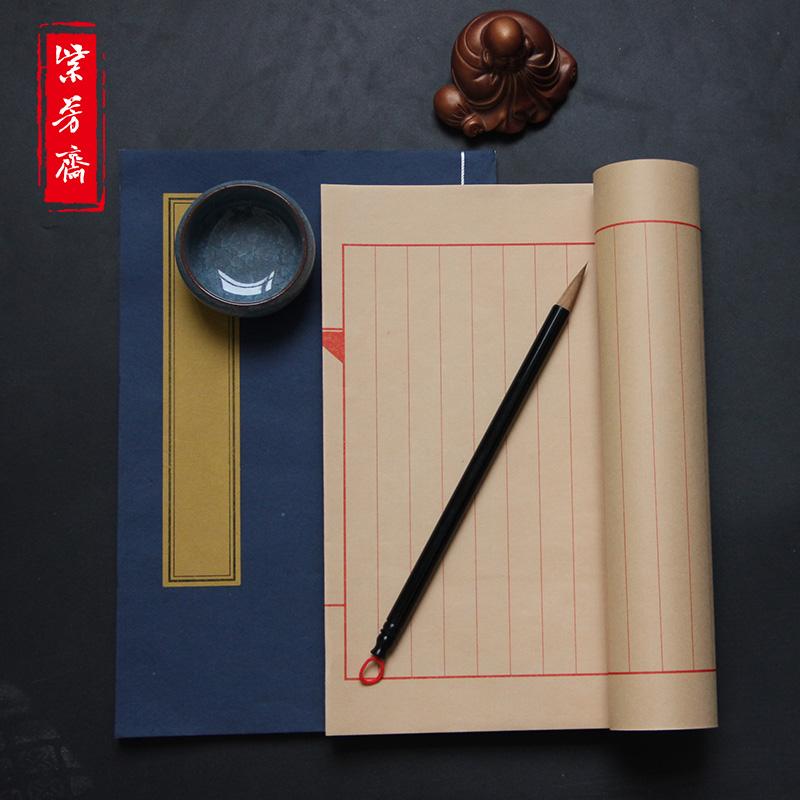 線裝本 仿古色宣紙毛筆小楷硬筆書法印譜豎8行空白抄經作品本