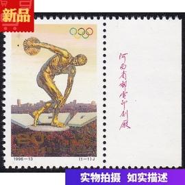 新中国邮票1996-13 奥运百年暨第二十六届奥运会纪念邮票厂铭全新图片