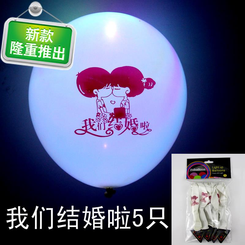 Kai I business small fresh balloon with light, mixed color, love, luminous balloon, peach heart, pure heart, marry me
