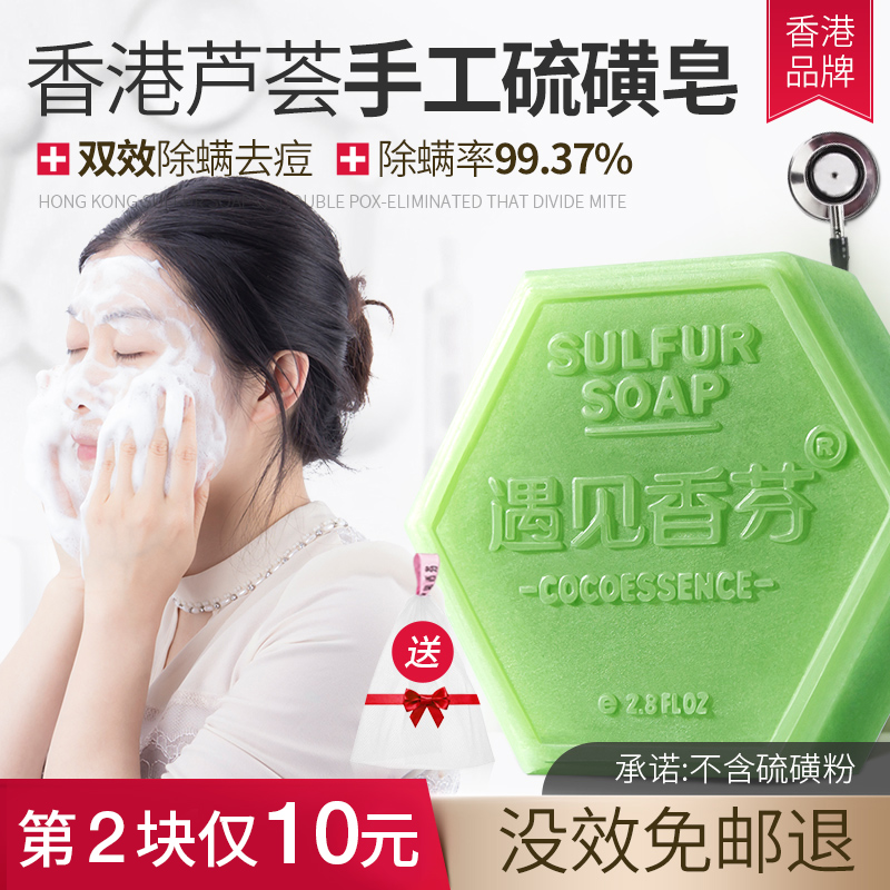 遇见香芬硫磺香皂除螨虫杀菌去螨虫脸部海盐皂男女洗脸全身清洁蝻