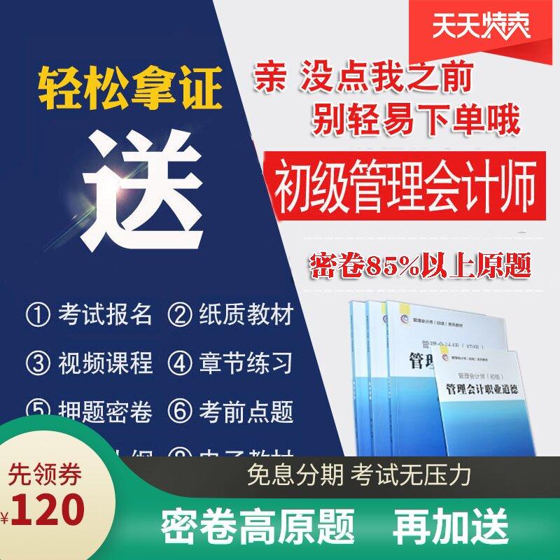 中国总会计师协会MAT管理会计师初级0基础教材报名视频网课程题库
