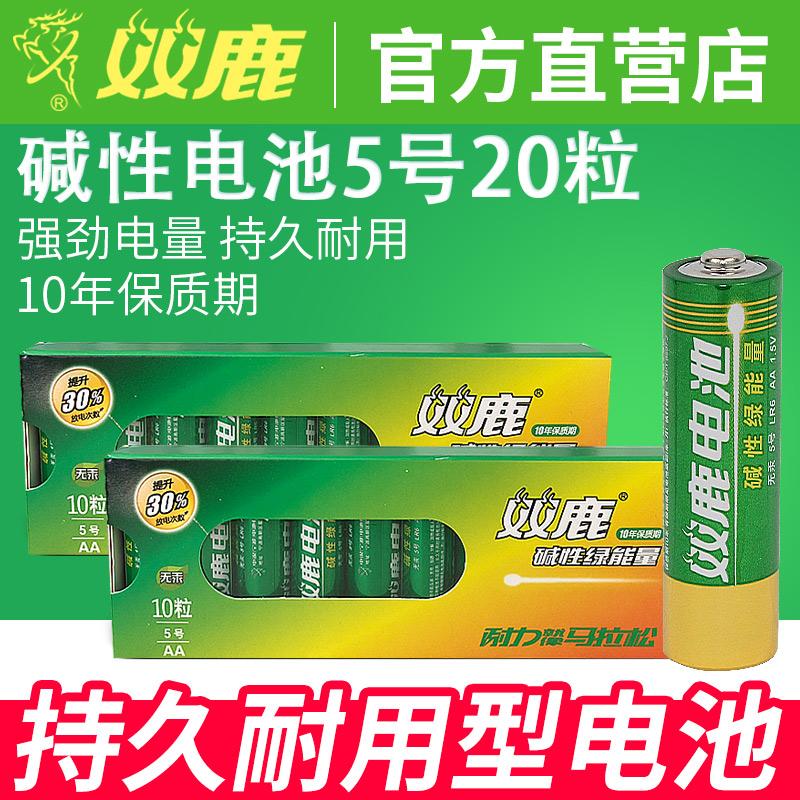 双鹿电池 5号碱性电池五号儿童玩具电池批发遥控器鼠标干电池20粒,可领取3元天猫优惠券