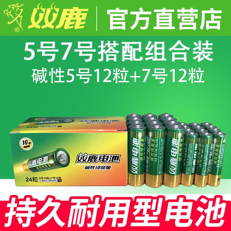 双鹿 碱性电池5号12粒+7号12粒儿童玩具干电池批发五号七号遥控器,可领取3元天猫优惠券