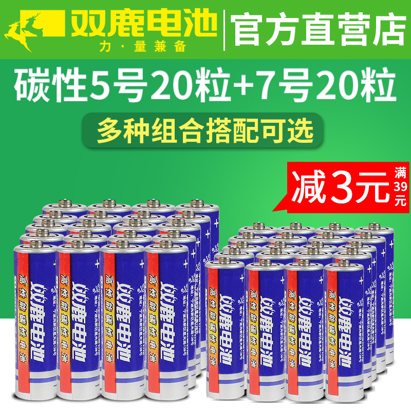 双鹿碳性五号七号干电池5号20粒+7号20节儿童玩具空调电视遥控器AAA普通电池1.5V鼠标挂钟闹钟钟表用AA正品