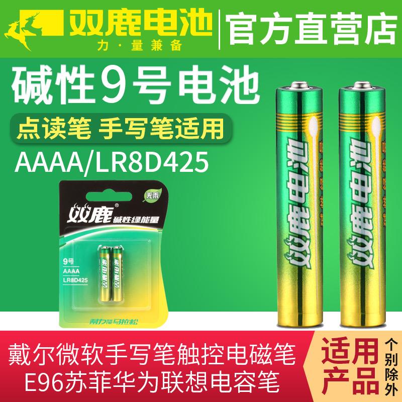 双鹿9号电池AAAA戴尔微软surfacePro3 4点读笔手写触控笔九号电池