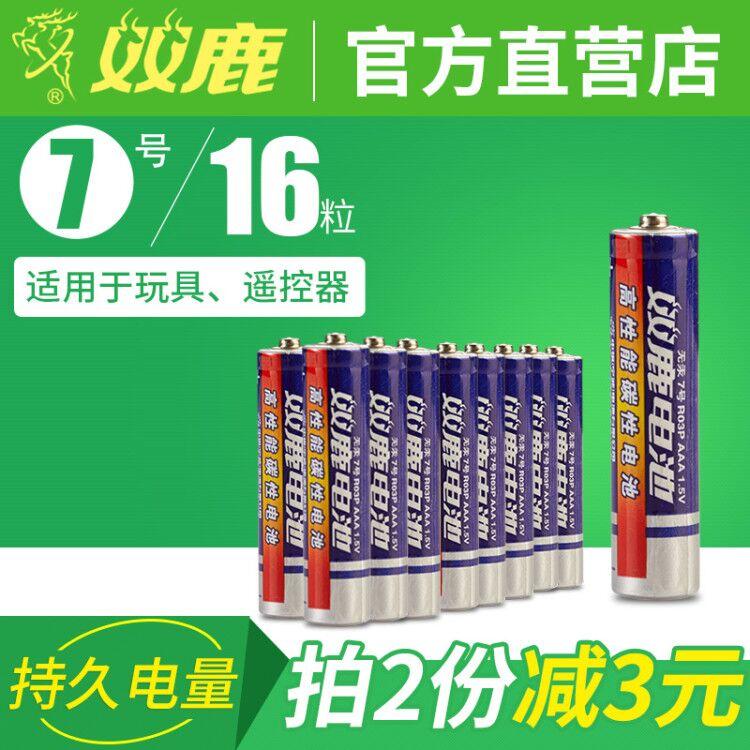 双鹿电池7号碳性16节AAA七号批发R03空调电视机遥控器1.5V干电池