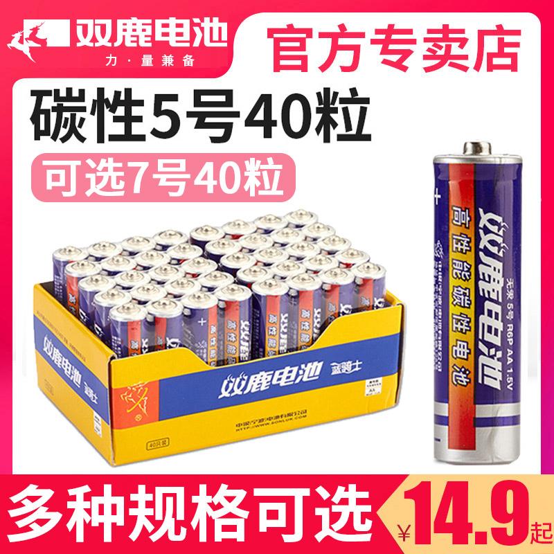 双鹿碳性电池5号电池40节7号电池五号七号儿童玩具钟表闹钟遥控器正品AA电池1.5V一次性普通干电池挂钟电视
