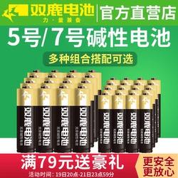 双鹿5号/7号碱性干电池五号儿童玩具电池批发鼠标遥控器AAA电池正品空调电视话筒遥控汽车挂闹钟电池七号1.5V