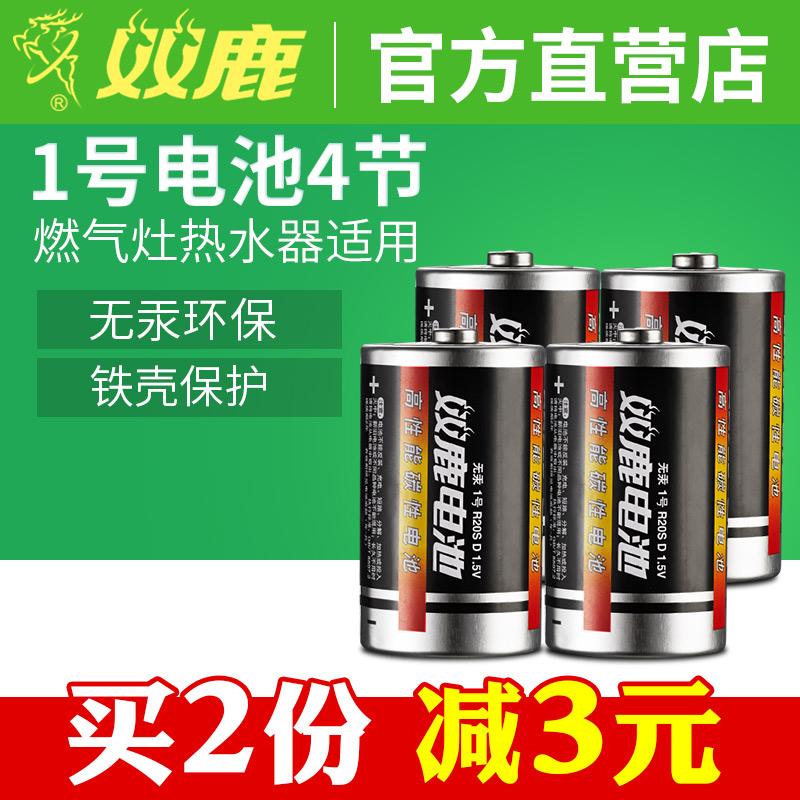 双鹿1号电池碳性一号大号1.5V热水器燃气灶煤气灶天然气灶专用D型