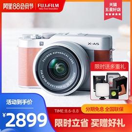 Fujifilm/富士xa5套机15-45mm 单电微单自拍美颜高清vlog相机图片