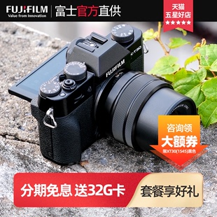 Fujifilm/富士X-T30复古微单数码无反vlog相机xt20升xt30 15-45套