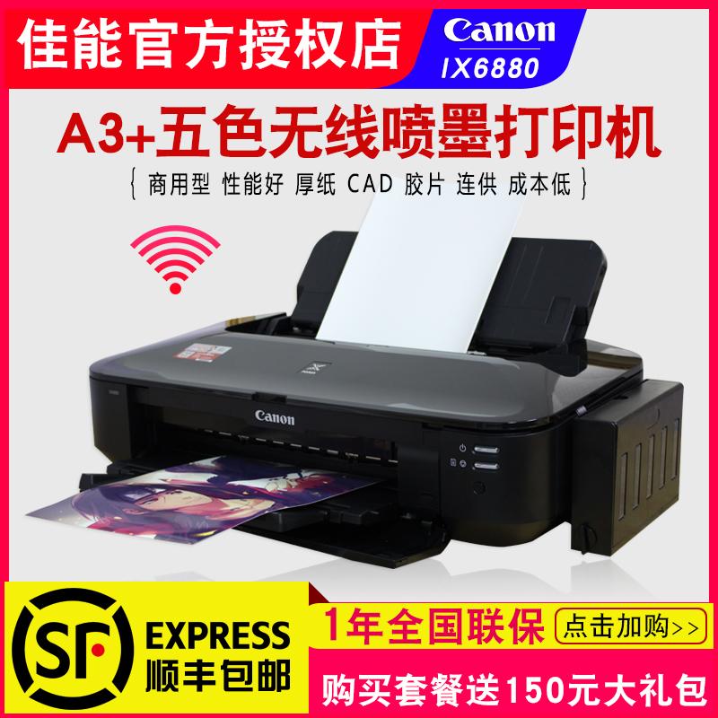 佳能IX6880照片打印机无线wifiA3+彩色喷墨连供办公文档家用高速打铜版纸不干胶CAD图纸替IX6580
