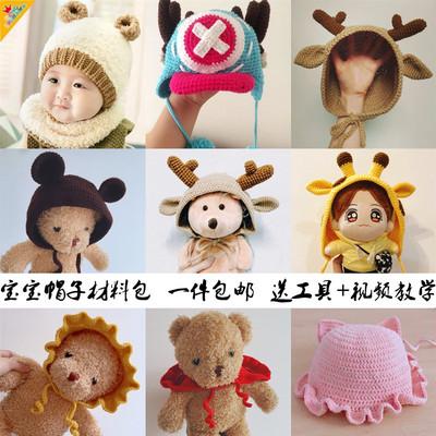 宝宝帽子材料包毛线编织动物造型卡通儿童保暖帽冬季新款手工diy