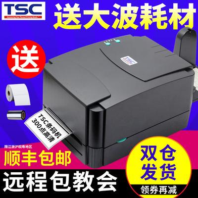 TSC TTP-342E 243E Pro条码打印机铜版纸不干胶亚银纸热敏打服装吊牌水洗唛标300DPI高清标签打印机