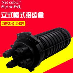 立式帽式光纤接续盒 接续包光纤接头盒2进2出光缆光纤接线接续盒