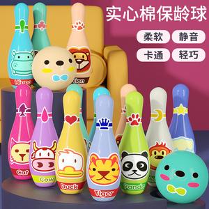儿童保龄球玩具1-3-6周岁套装幼儿园室内宝宝球类户外亲子互运动