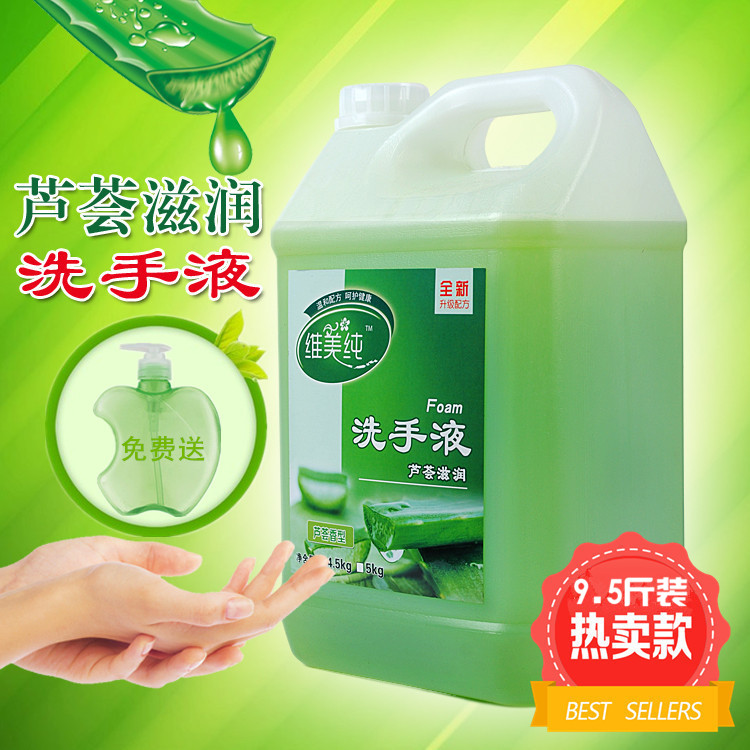Hand washing liquid, 9.5 Jin, large barrel, replenish and smell, sterilization, sterilization, mail, hotel, restaurant foam