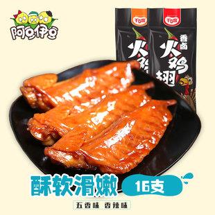 千百度香卤火鸡翅膀16袋共672g大鸡翅鸡肉卤味零食小吃熟食小包装