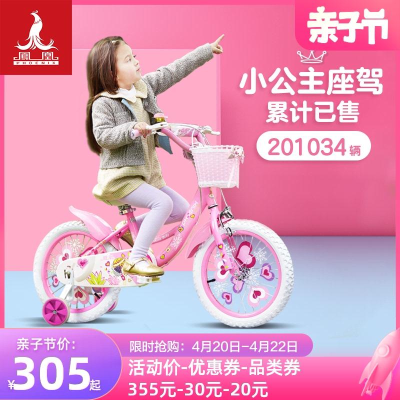 凤凰儿童自行车14/12寸女孩宝宝单车2-3-6-8岁小孩女童童车公主款