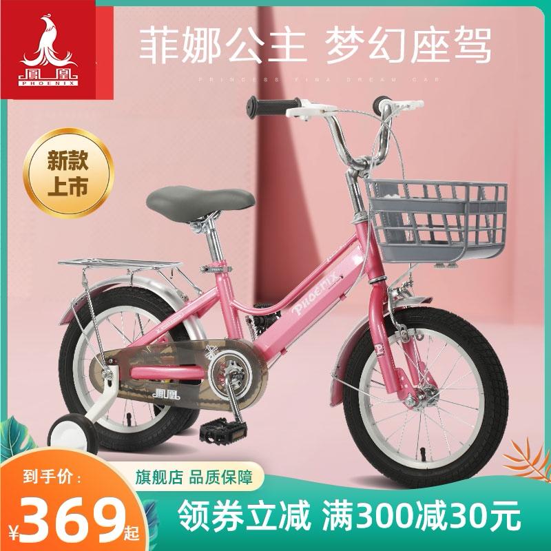 凤凰女孩2-3-6-8岁童车自行车评价如何