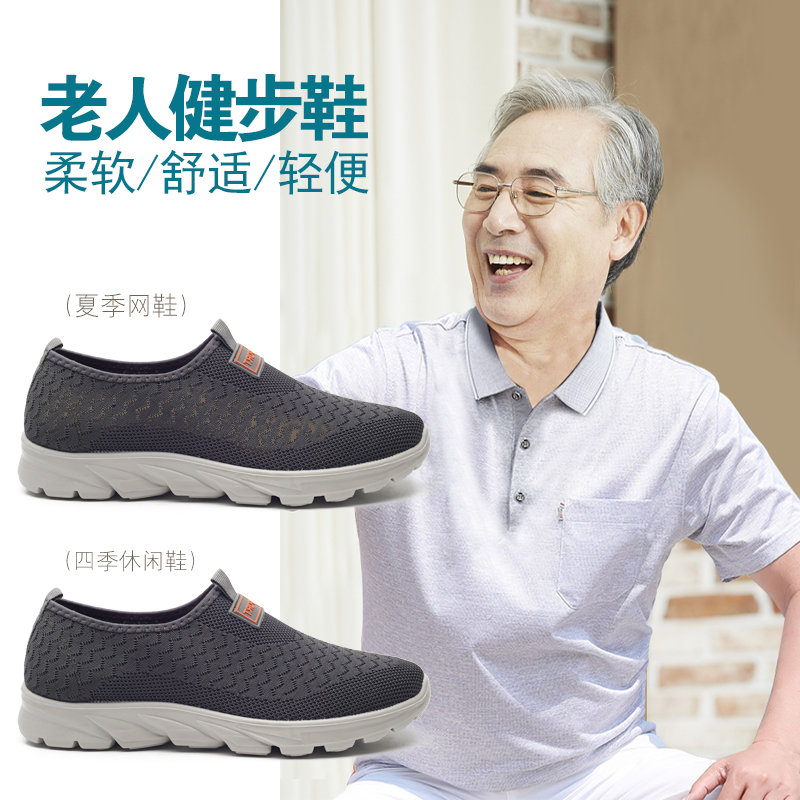 老年人鞋子男老人健步休闲老年鞋轻便透气软底防滑爸爸北京老布鞋