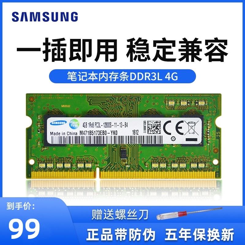 Samsung/三星笔记本内存条4g ddr3 ddr3l 1333 1600 1866 1066电脑运行内存条专用单条官方原装正品兼容