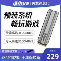 Dahua大华C900m2固态硬盘500g512g250g1t硬盘M.2固态pcie协议nvme笔记本ssd台式 机电脑240g 256g 1tb2280