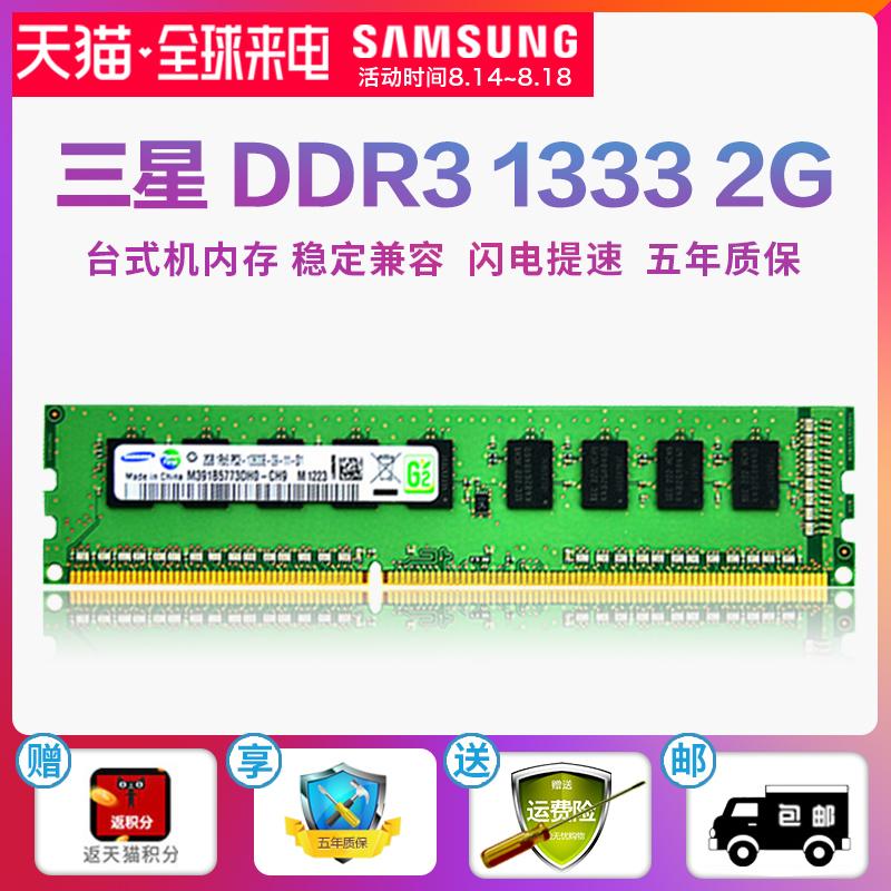 三星内存条DDR3 1333 2G台式机内存条2G 电脑内存 兼容1066 1600